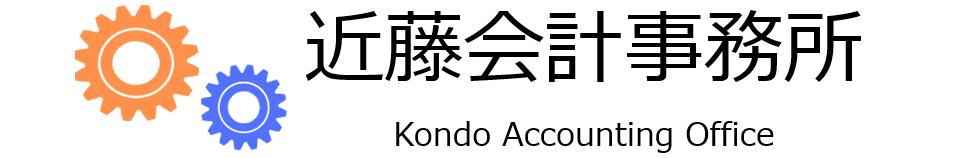 近藤会計事務所(吹田市北千里駅の税理士)