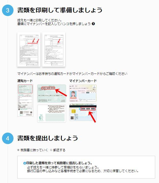 開業freee書類3