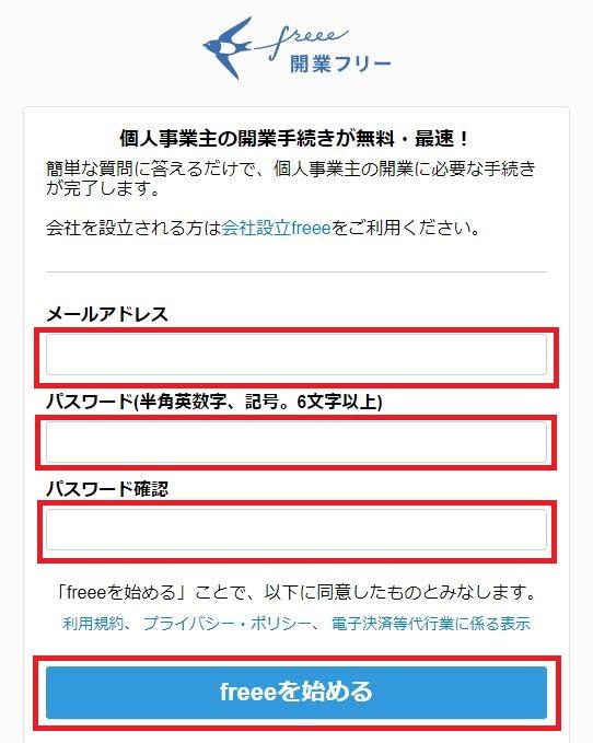 開業freee10