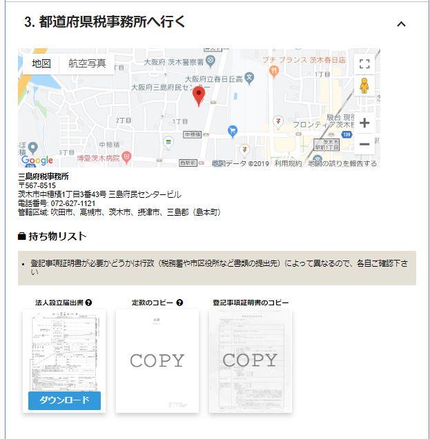 都道府県税事務所